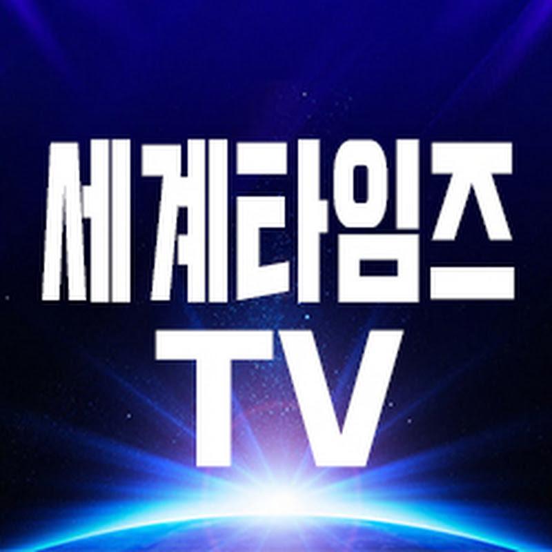 세계타임즈 TV