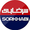 Sorkhabi - Persian Sports Channel