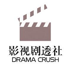 影视剧透社 Drama Crush