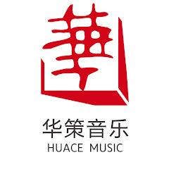 华策音乐 HUACE MUSIC
