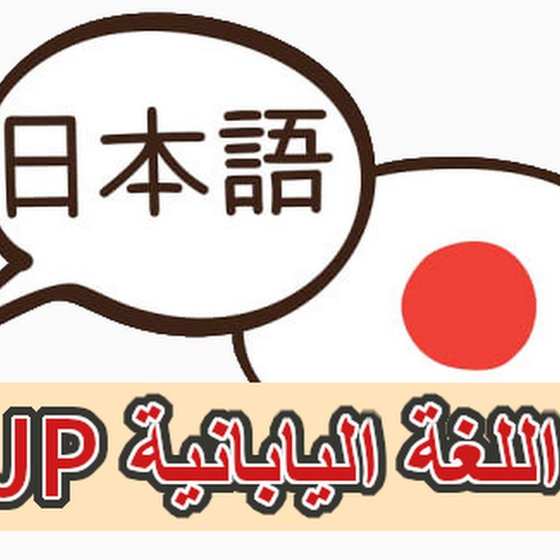 اللغة اليابانية JP