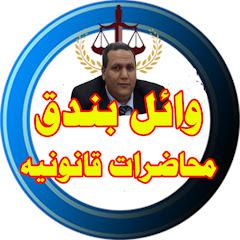 وائل بندق محاضرات قانونية