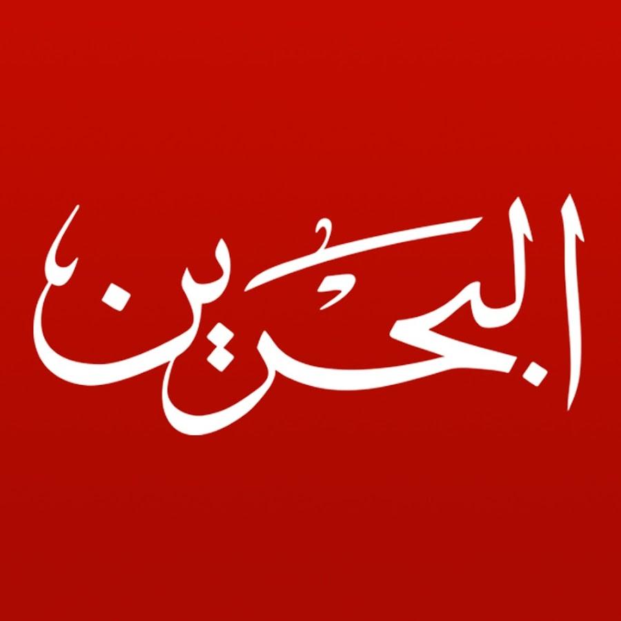 تلفزيون البحرين Bahrain