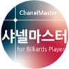 ChanelMaster's Billiard (Lesson, Scoring shot, Review etc.)