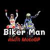 Biker Man คนรัก MotoGP