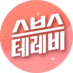 스브스테레비 감성채널 SBS TV Emotional Channel