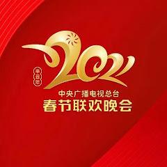 CCTV春晚