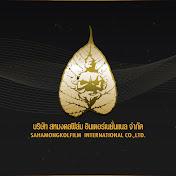 Sahamongkolfilm International Co.,Ltd net worth