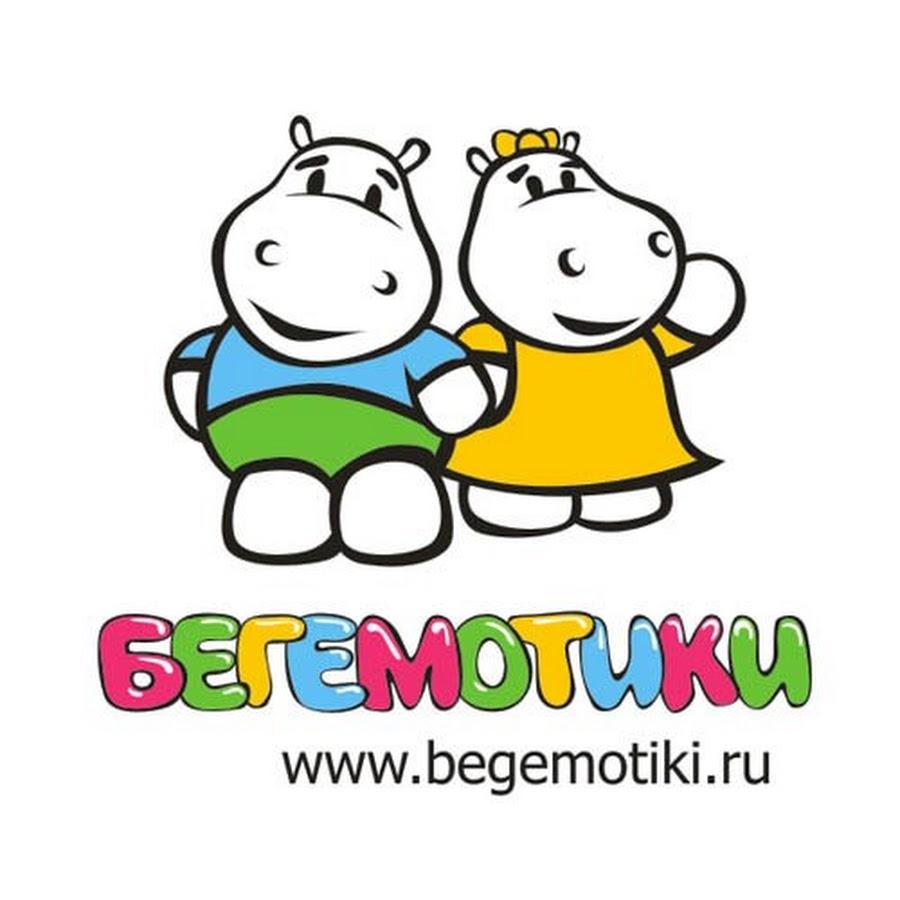 Бегемотики Магазин Детской Одежды