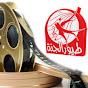 طيور الجنة زمان - Toyor Zaman