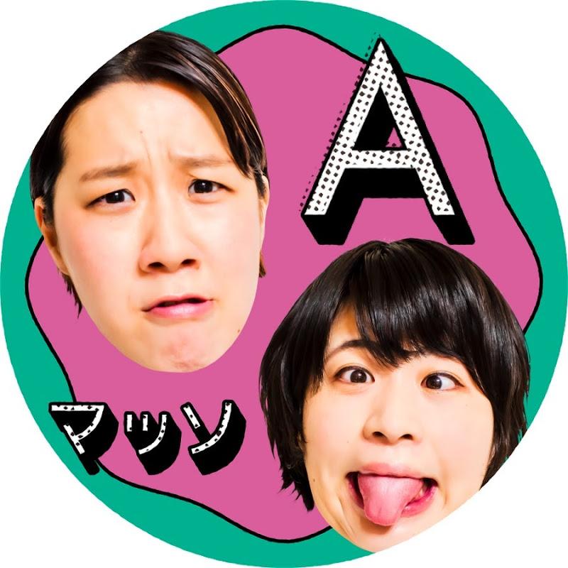 A マッソ 炎上