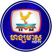 Hang Meas HDTV net worth