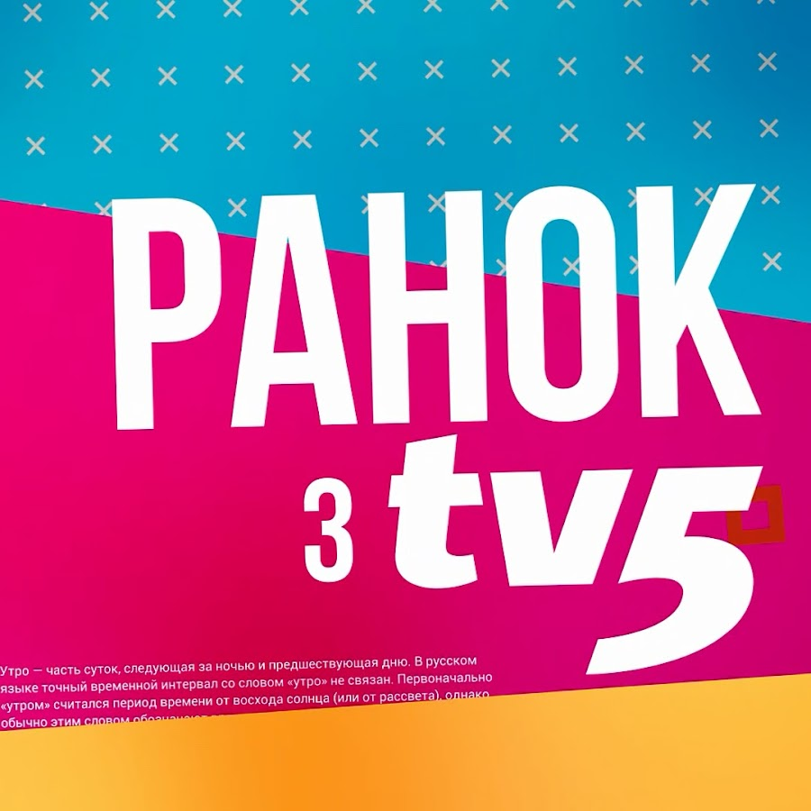 Ранок з TV5