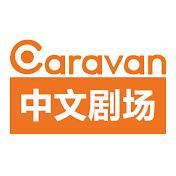 Caravan中文剧场 net worth