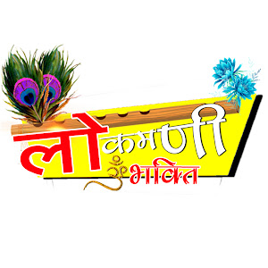 Lokmani Bhakti