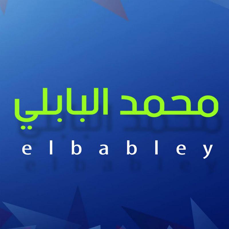 محمد البابلي - Mohamed Elbably