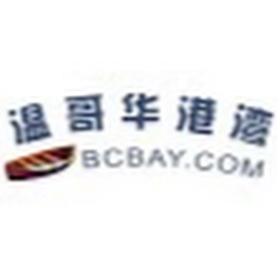温哥华港湾TV