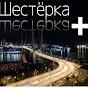 activity of Шестёрка - Youtube