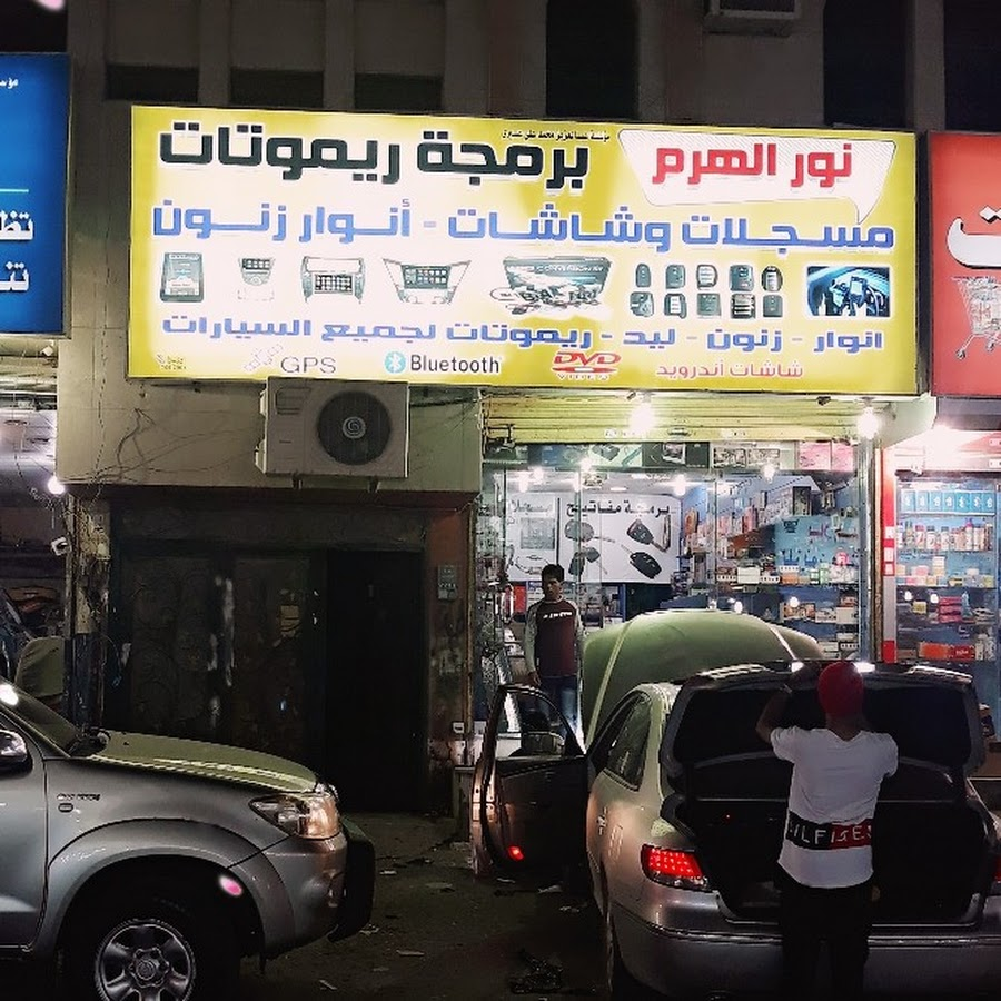 ابوناصر لزينة السيارات الغرابي Youtube