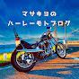 マサキヨのハーレーモトブログ