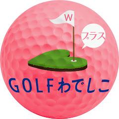 ゴルフわでしこ