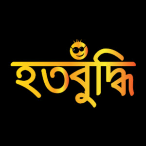 হত বু্দ্ধি
