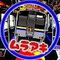 ムラアキ【ゆっくり実況】