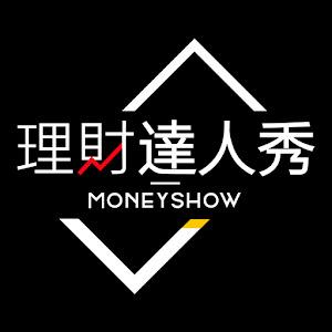 理財達人秀 EBCmoneyshow
