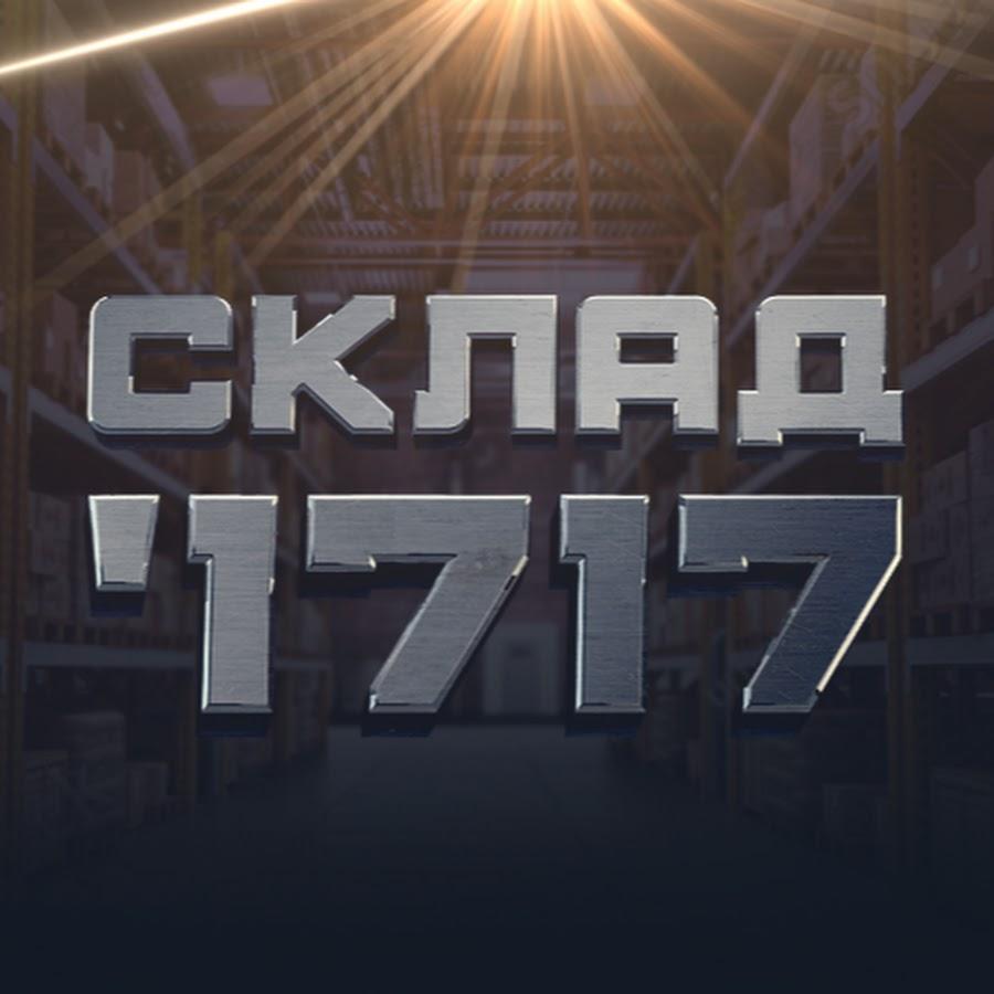 Склад 1717
