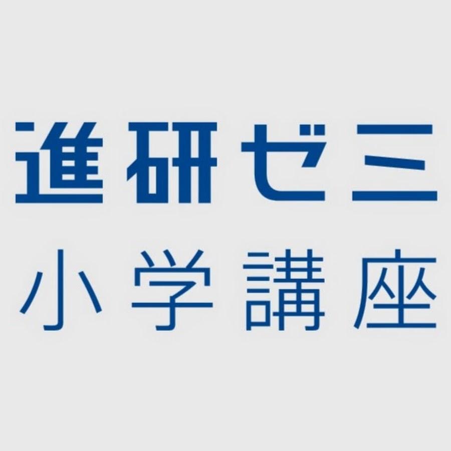 ゼミ 小学 講座 進 研