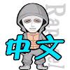 日本的拉斐爾中字官方頻道