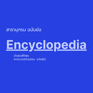 EncyclopediaTH