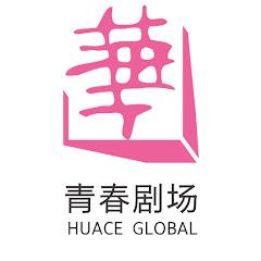 华策影视青春剧场 HUACE GLOBAL FUN