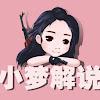 小梦游戏解说官方频道