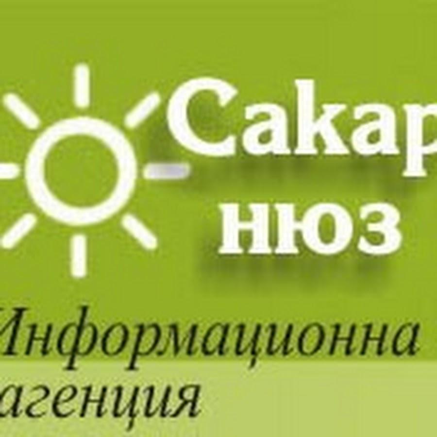 Сакарнюз