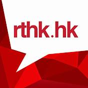RTHK 香港電台 net worth