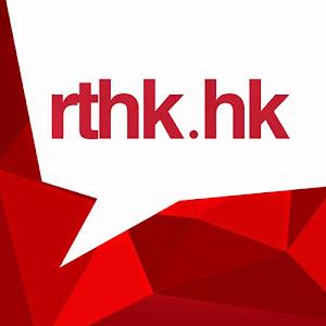 RTHK 香港電台