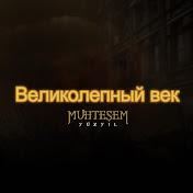 Великолепный век - Muhteşem Yüzyıl net worth
