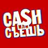 Cash или съешь