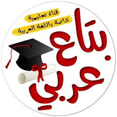 بتاع عربي