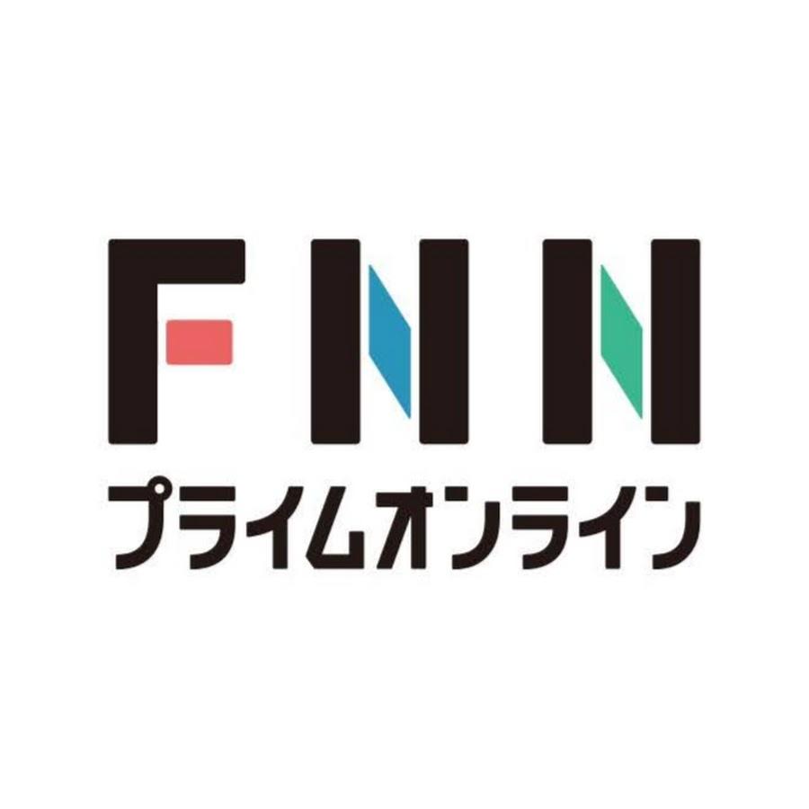 プライム オンライン fnn
