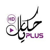 Hekayat Plus - حكايات بلس net worth