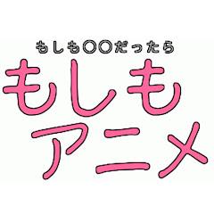 もしもアニメ【声真似チャンネル】