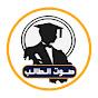 حسين العبودي - Hussein Alabodi
