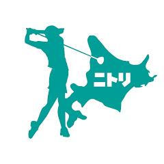 ニトリレディスゴルフトーナメント