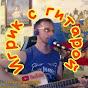 Игрик с гитарой / Igric & Guitar