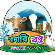 Khamari Bondhu net worth