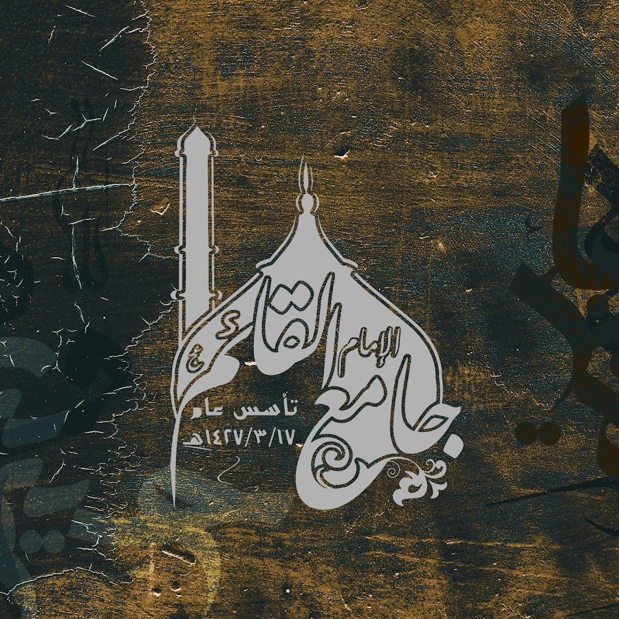 جامع الإمام القائم (ع)
