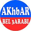 Akhbar Bel 3arabi