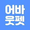 어바웃펫 x SBS tv동물농장